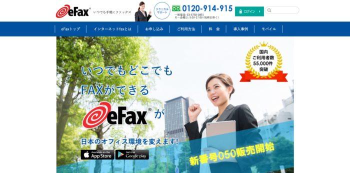 インターネットfaxサービスを徹底比較