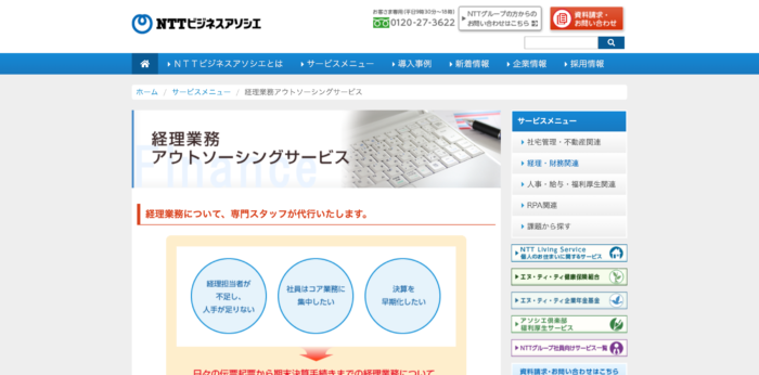 NTTビジネスアソシエ