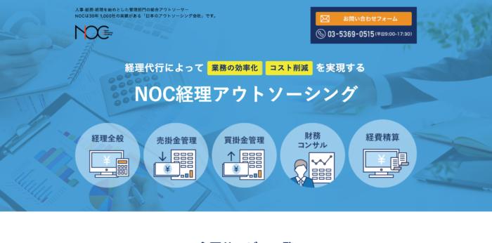 NOC経理アウトソーシング
