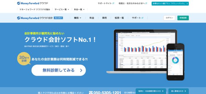Money Forward クラウド会計