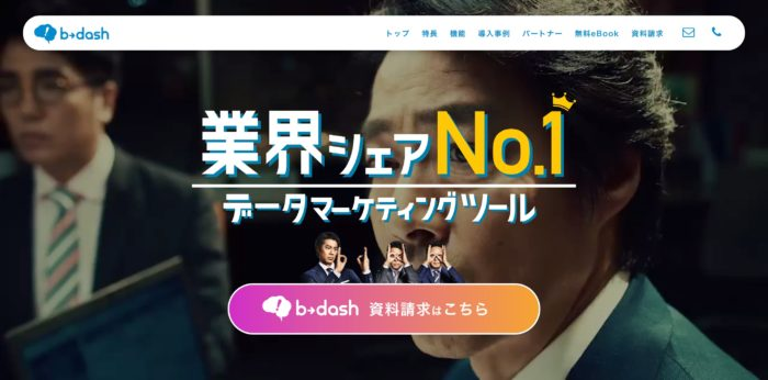 b→dash(ビーダッシュ)