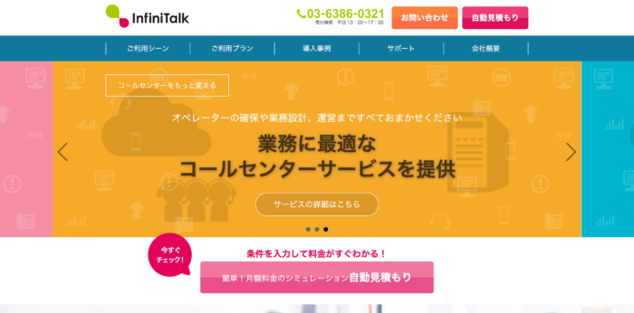 InfiniTalk(インフィニトーク)