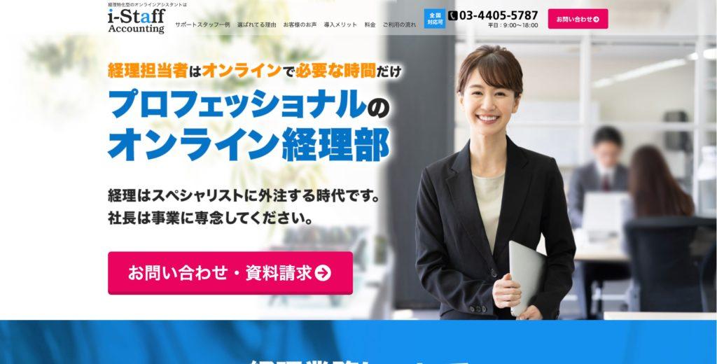 i-Staff Accounting