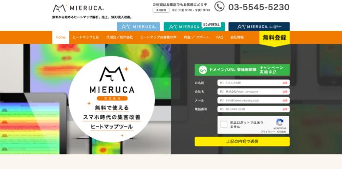 Mieruca(ミエルカヒートマップ)