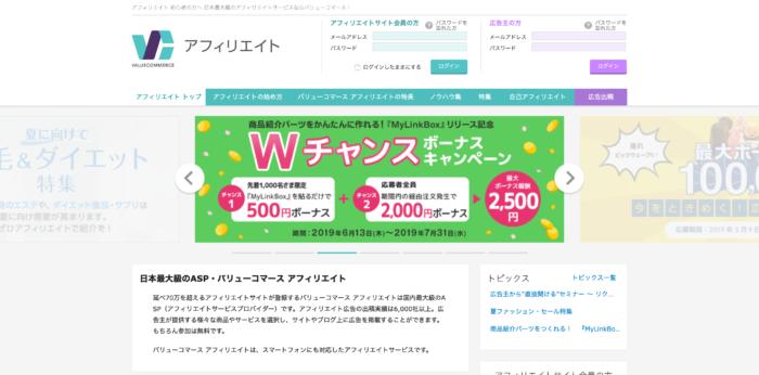 Value Commerce(バリューコマース)