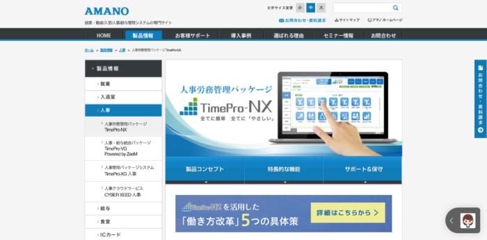 Time-Pro NX給与