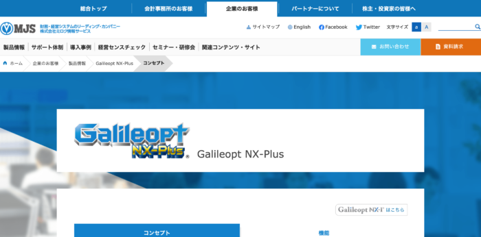 Galileopt NX-Plus 給与大将
