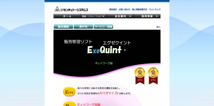 ExeQuint(エグゼクイント)