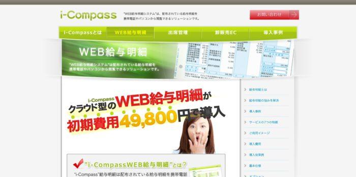 i-Compass WEB給与明細