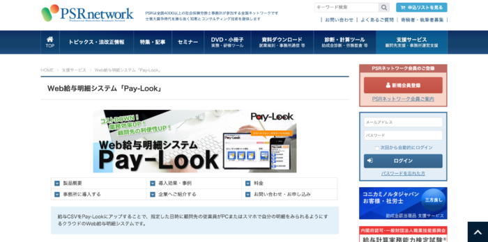 Pay-Look