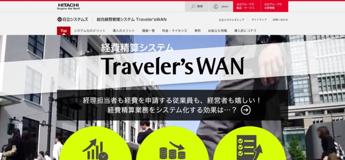 Traveler`s WAN