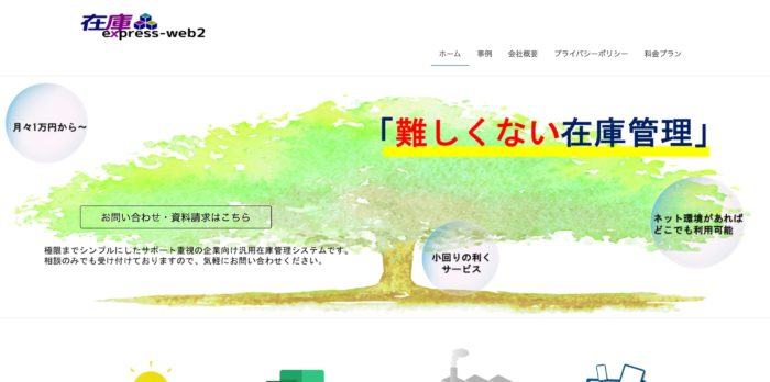 在庫express-web2