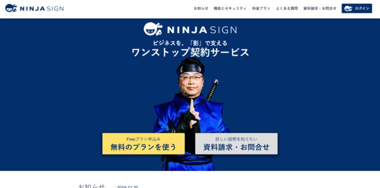 NINJA SIGN(ニンジャサイン)