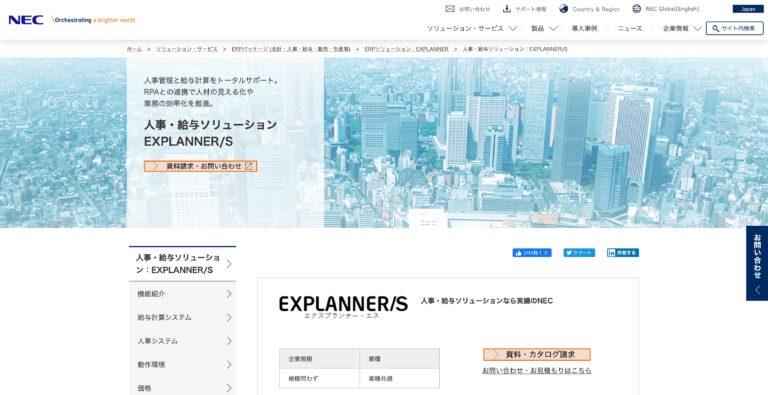 EXPLANNER/S
