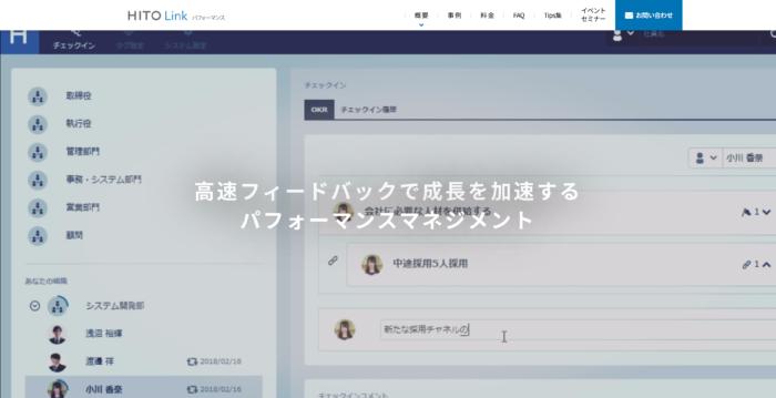 HITO Link(ヒトリンク)