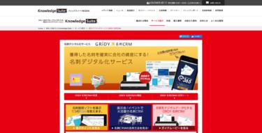 ナレッジスイート「GRIDY 名刺CRM」の価格や機能、評判は?どんなことができる?