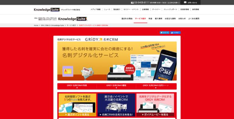 ナレッジスイート「GRIDY 名刺CRM」