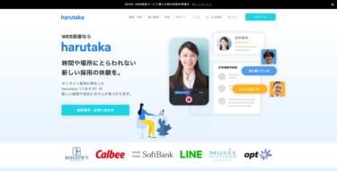Web面接「HARUTAKA(ハルタカ)」のメリット・デメリットは?導入事例と評判をご紹介