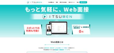 Web面接「ITSUMEN(イツメン)」のメリット・デメリットは?特徴と使用方法を解説
