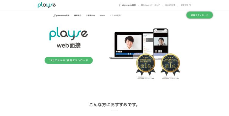 playse web面接