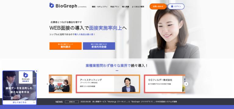 BioGraph(バイオグラフ)