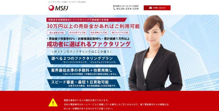 MSFJのファクタリング
