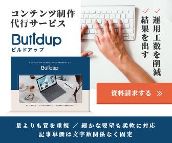 Buidup記事代行_資料請求