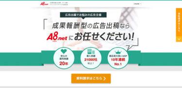 A8.netの広告主になるには?費用や他ASPとの比較・違い、デメリットを解説