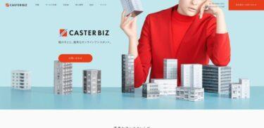 CASTER BIZ(キャスタービズ)にデメリットはない?評判や料金、対応業務を解説