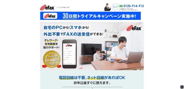eFAX(イーファックス)