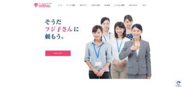 オンラインアシスタントのフジ子さんの口コミ・評判は?料金プランと運営会社概要も紹介