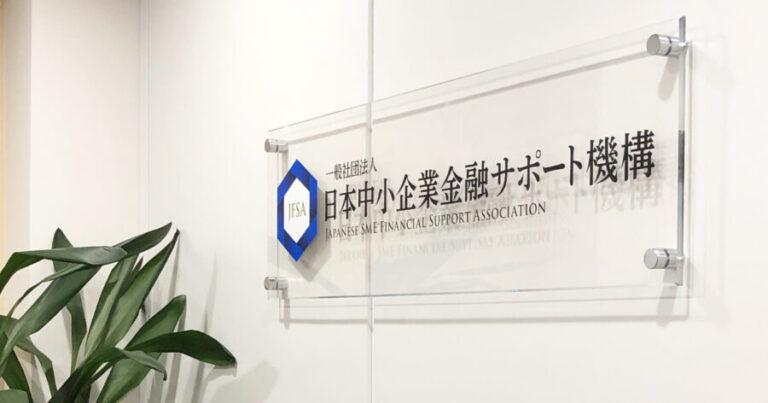 日本中小企業金融サポート機構_エントランス